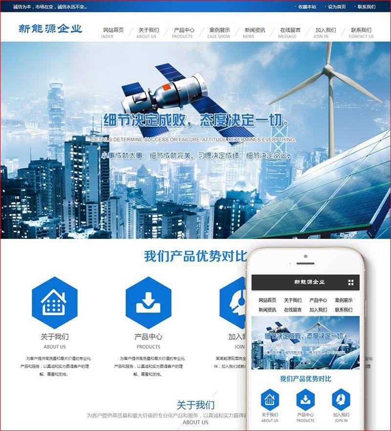 DEDECMS网站模板 新能源太阳能光伏系统网站