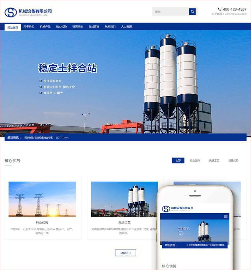 dedecms网站模板 大气机械设备搅拌机企业网
