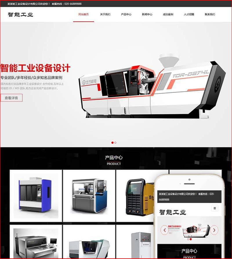 dedecms网站模板 大气智能工业设备企业网站