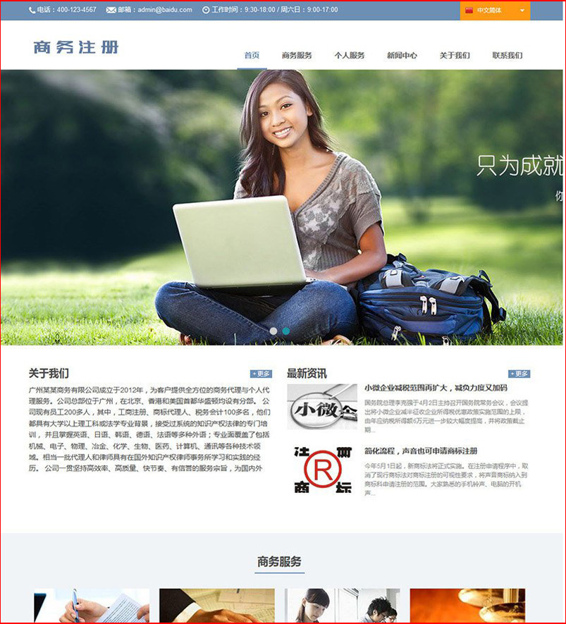dedecms织梦网站模板 中英双语工商注册税务