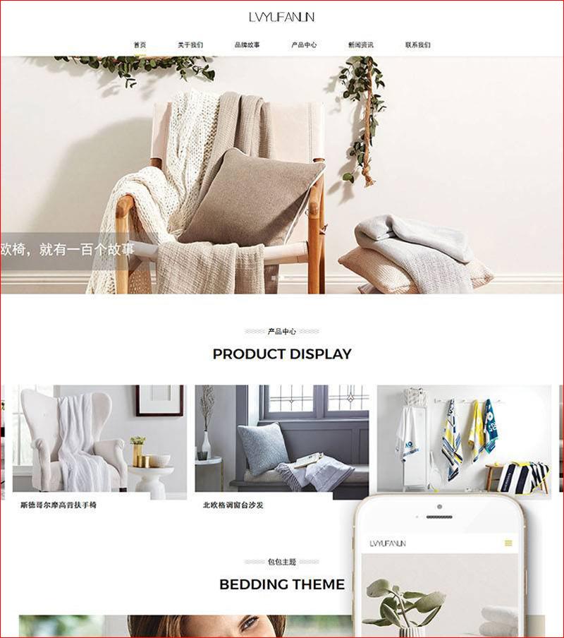 dedecms织梦网站模板 响应式高端品牌家居装