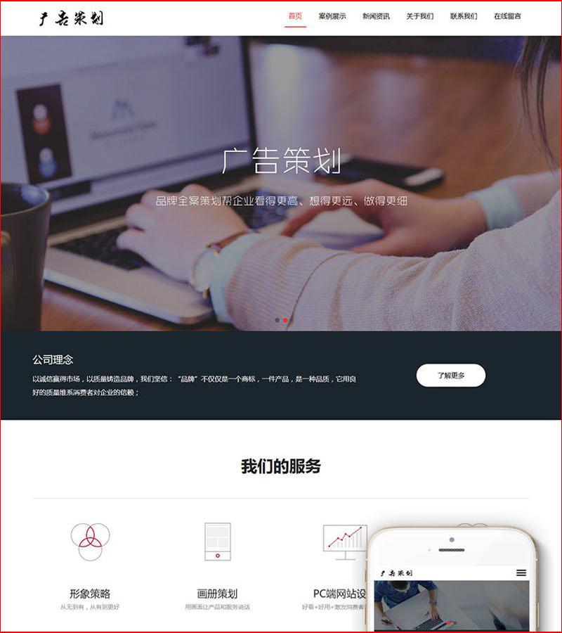 dedecms网站模板 广告形象网络策划企业网站