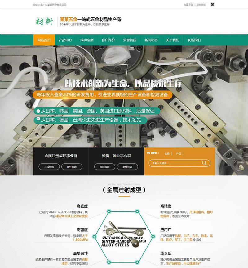 dedecms织梦网站模板 精密材料模具五金类网