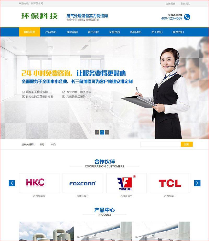 dedecms织梦模板 环保科技废气处理设备网站