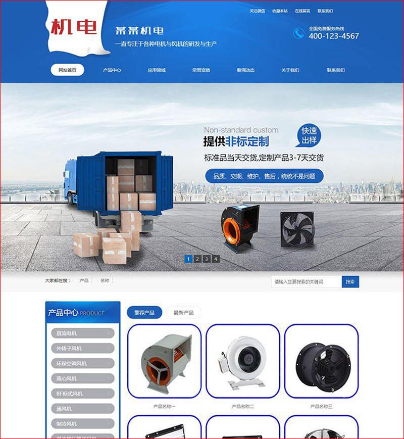 DEDECMS网站模板 电机风机机电企业网站源码织梦模板(带手机端)