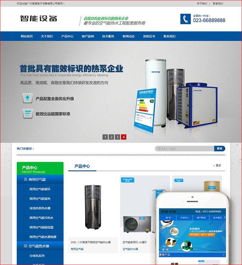 dedecms织梦网站模板 大气智能电子设备热水