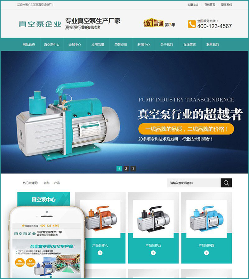dedecms网站模板 真空泵泵业机械设备网站源码织梦模板带WAP