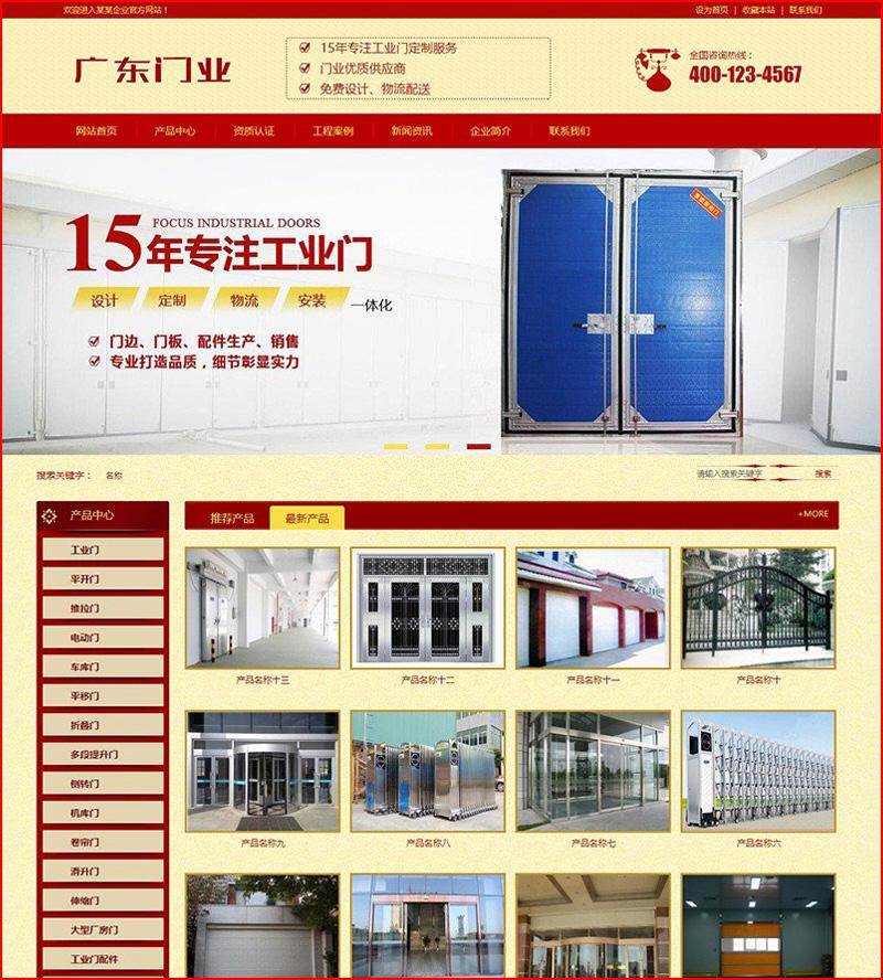 dedecms织梦模板 平开门工业门门业网站源码模板(带手机端)