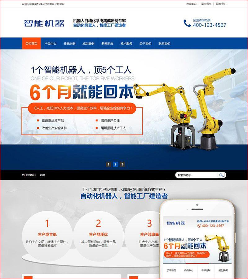 dedecms网站模板 机器人自动化系统集成定制网站源码织梦模板
