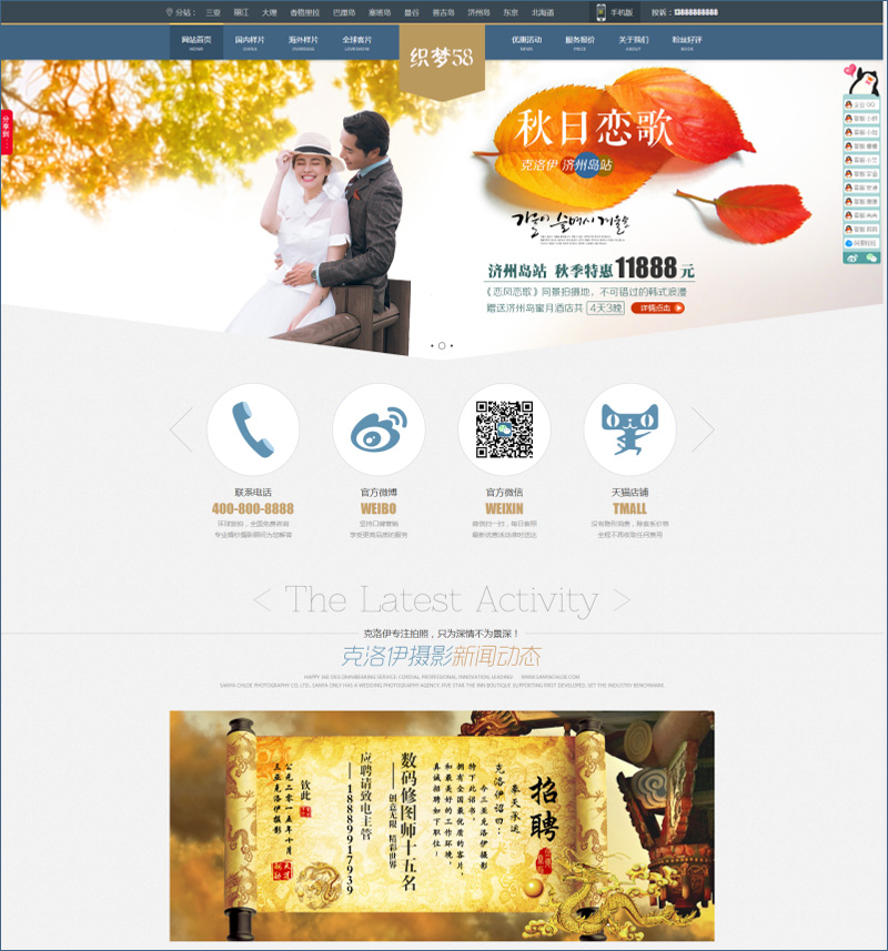 DEDECMS网站模板 高端婚纱摄影网站源码织梦