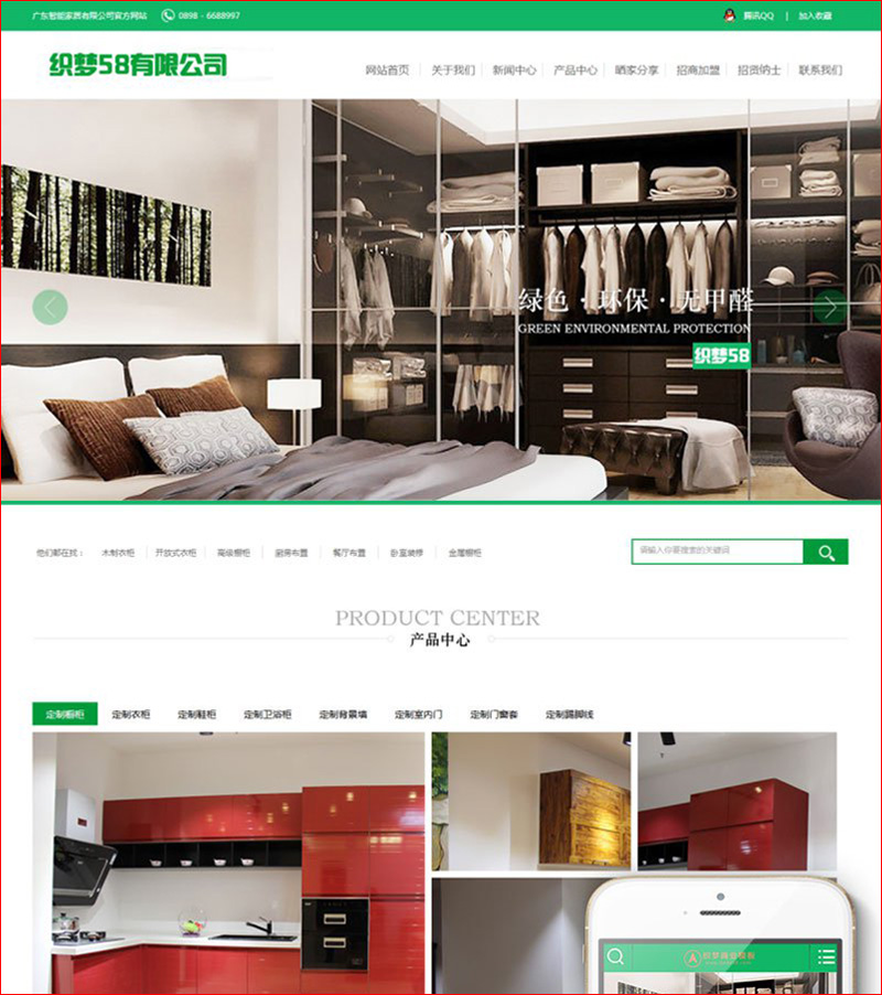 dedecms网站模板 绿色智能家居家具类网站源码织梦模板
