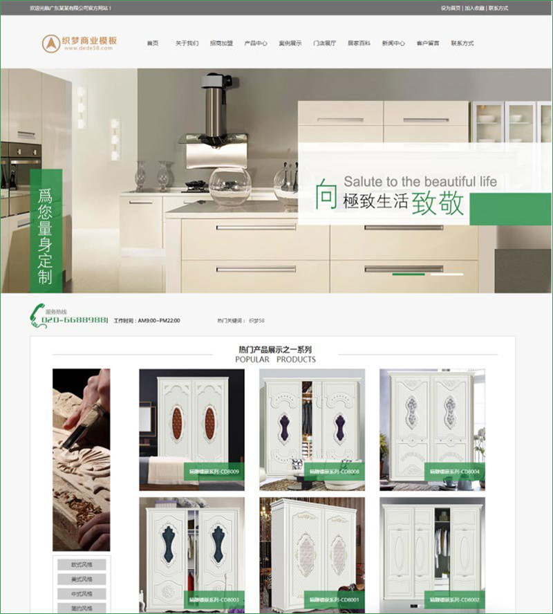 dedecms网站模板 大气装修装饰家居产品类网
