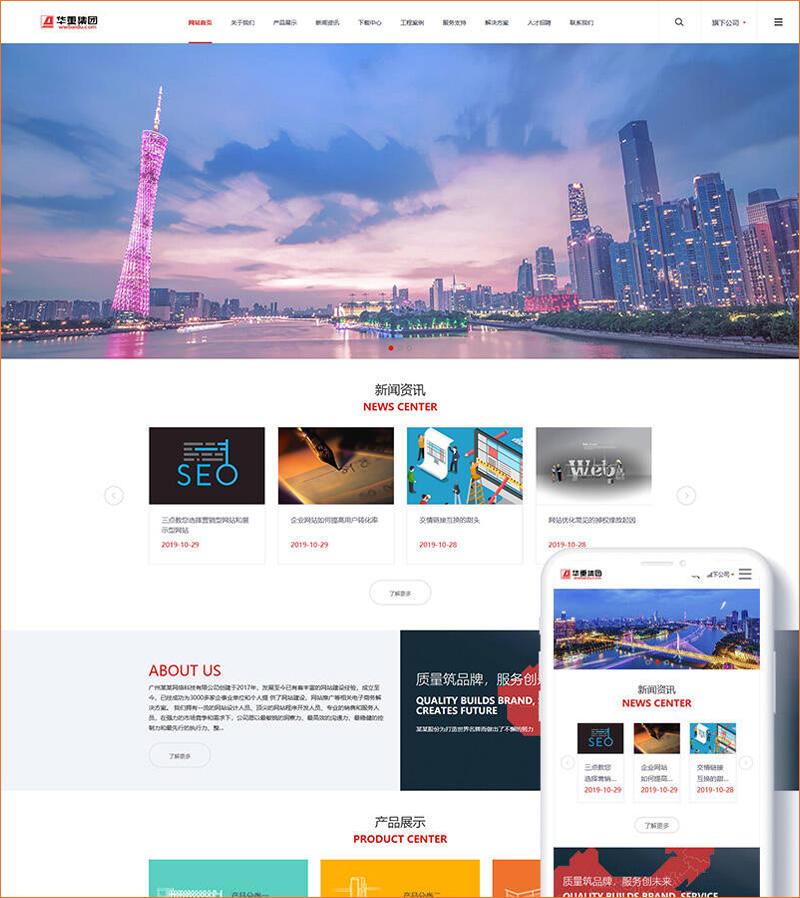 DEDECMS网站模板 大型企业集团网站源码织梦模板带数据手机版