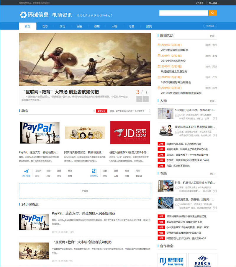 dedecms网站模板 电子商务信息资讯新闻网站源码织梦模板
