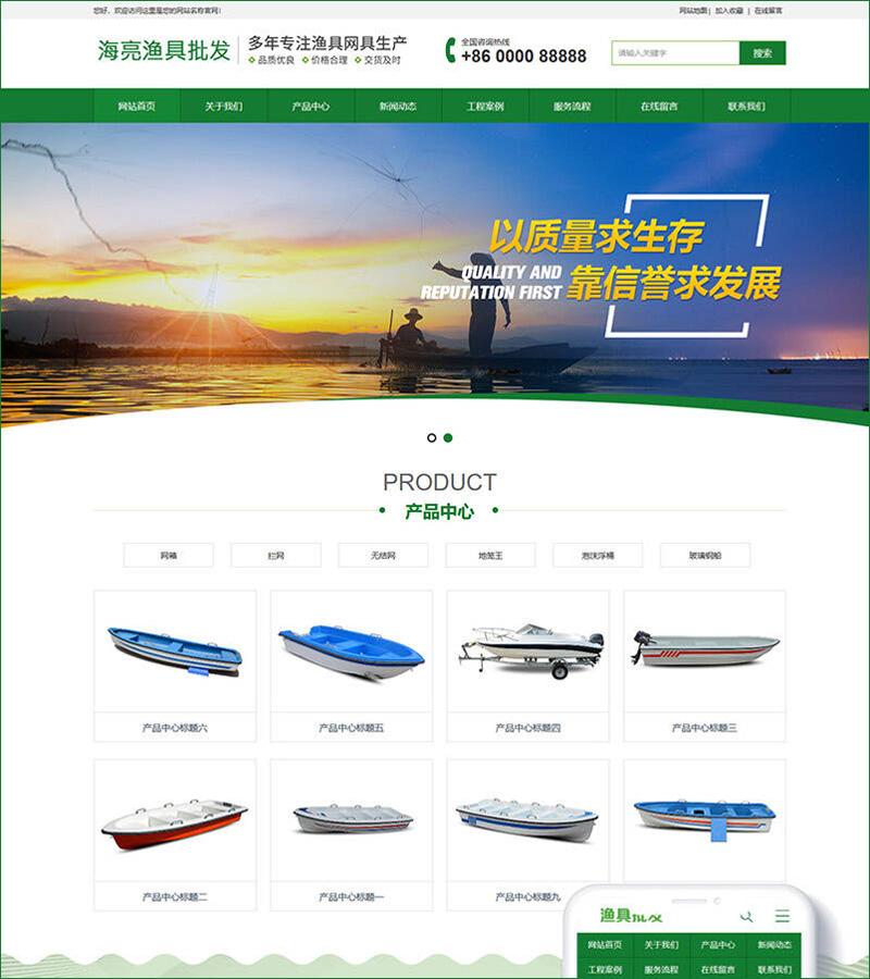 dedecms网站模板 大气渔具批发农林牧渔类网站源码织梦模板带数据