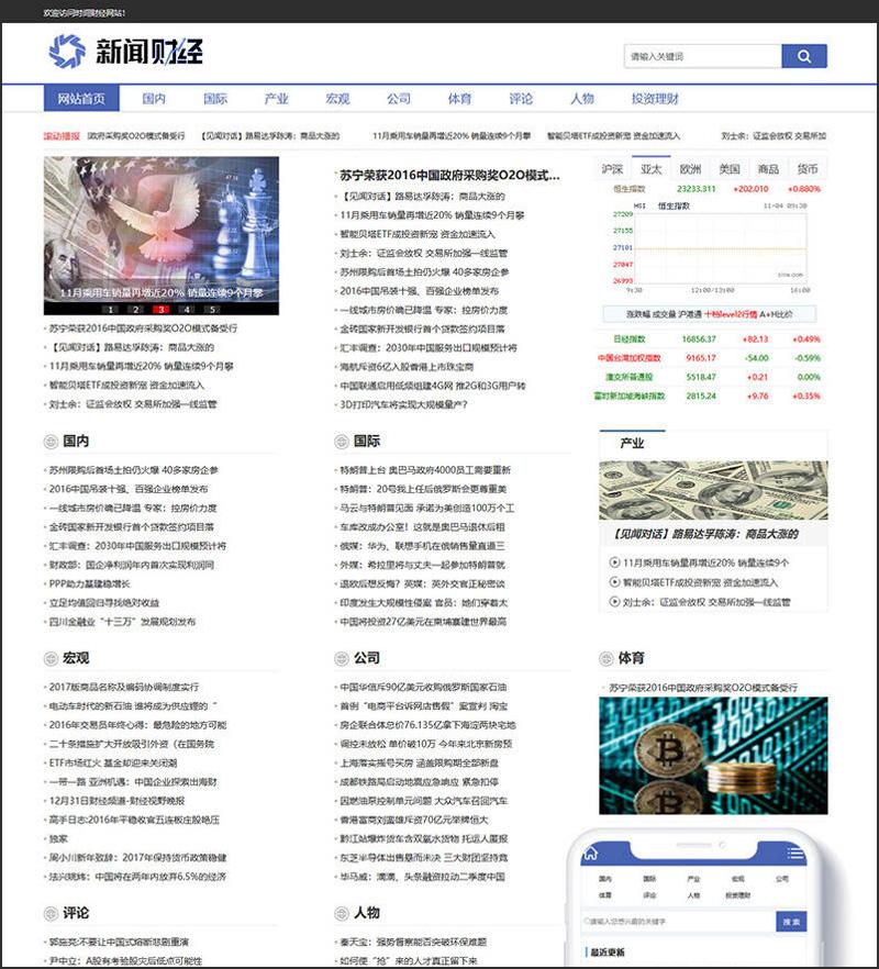 dedecms织梦网站模板 财经理财新闻资讯网站源码带数据WAP