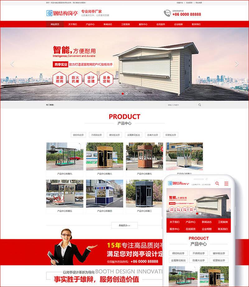 DEDECMS织梦网站模板 钢结构岗亭类网站源码带数据手机版WAP
