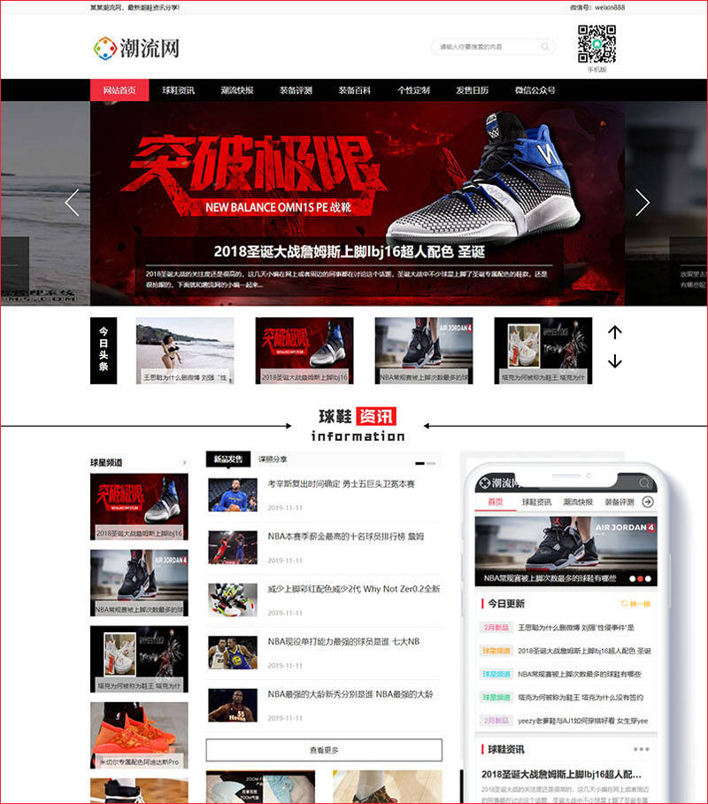 DEDECMS织梦网站模板 大气潮牌鞋潮流资讯新闻网站源码带数据WAP