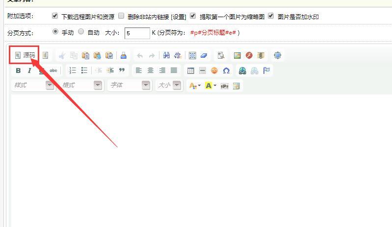 织梦模板dedecms后台编辑器如何添加优酷视频