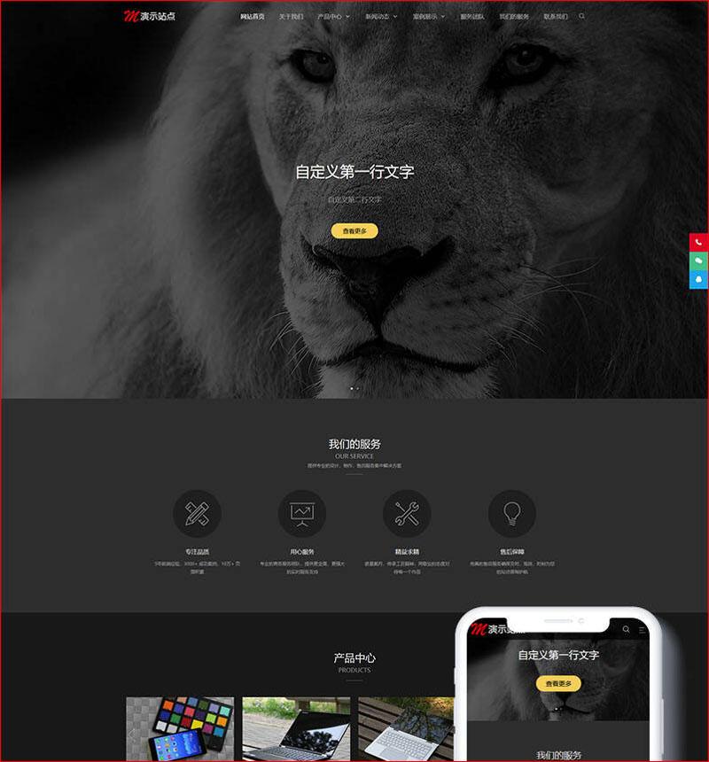 DEDECMS织梦网站源码 大气品牌设计网站源码带数据手机端WAP