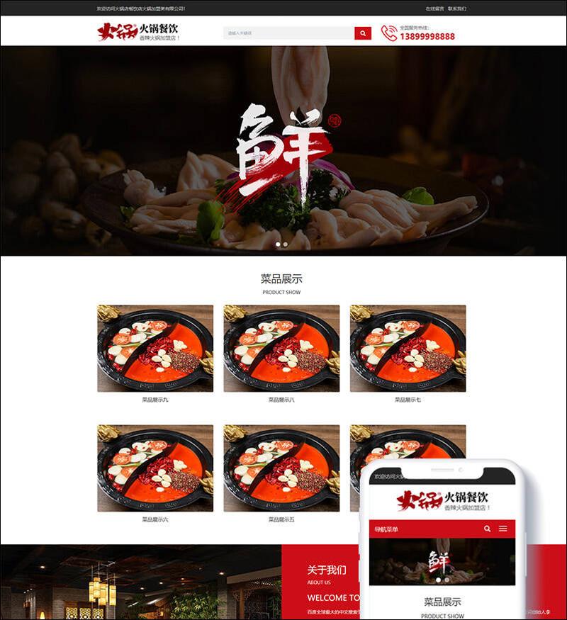 dedecms网站模板 火锅餐饮加盟店类织梦模板带数据手机WAP