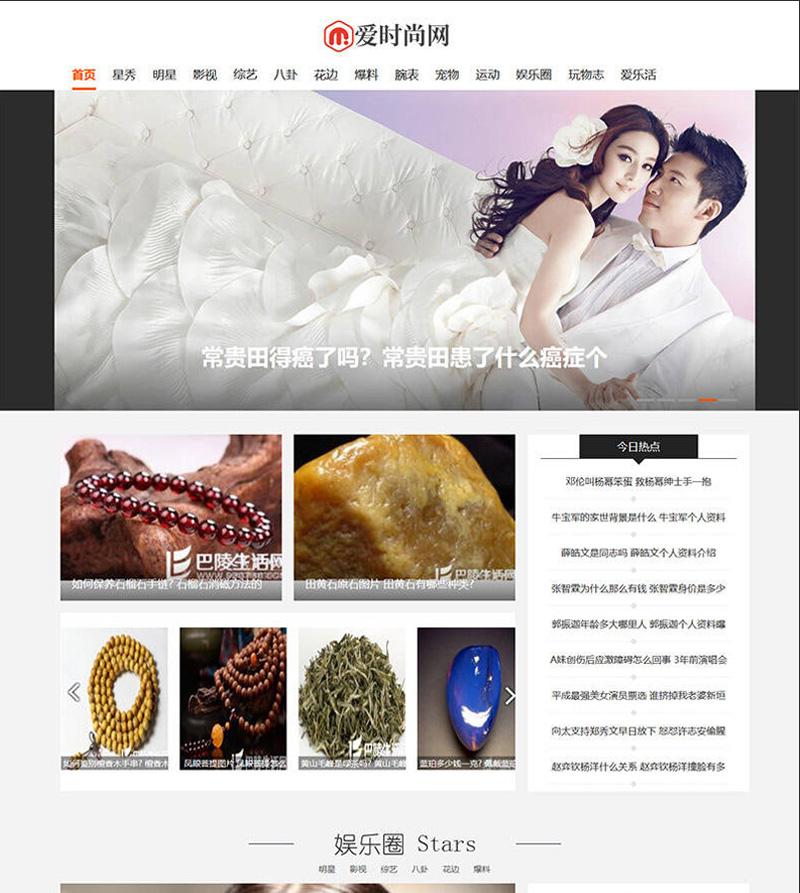 dedecms织梦网站模板 时尚新闻资讯网站源码