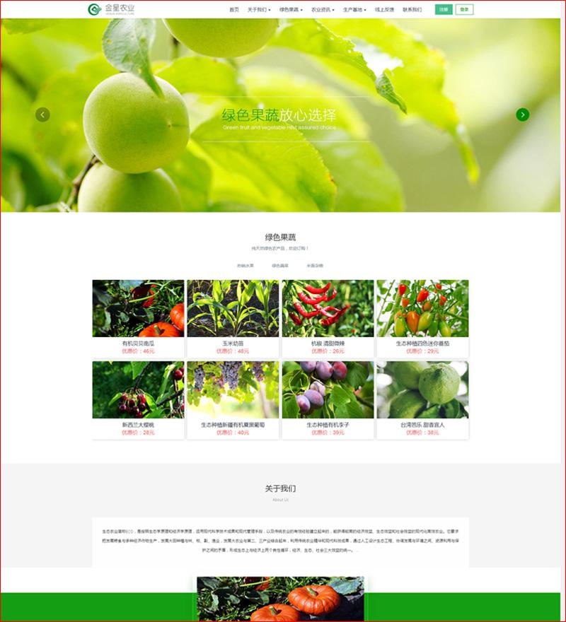 DEDECMS织梦网站模板 响应式生态农业水果蔬
