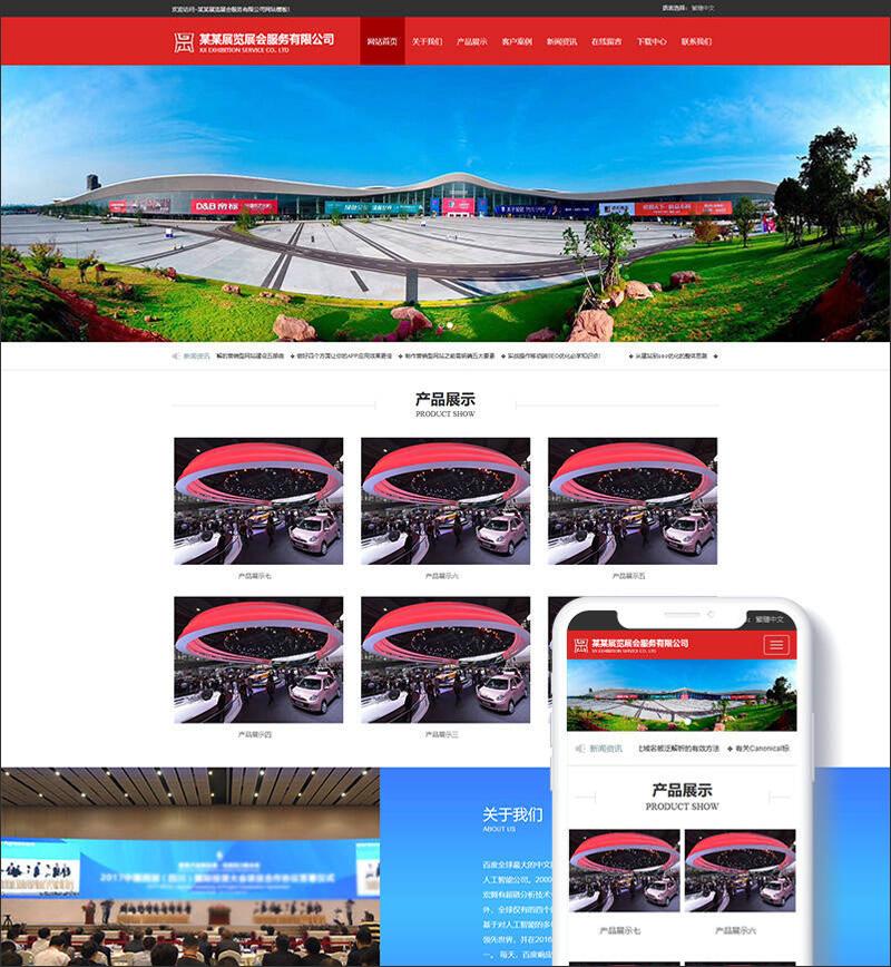 dedecms网站模板 大气展览展会服务网站源码