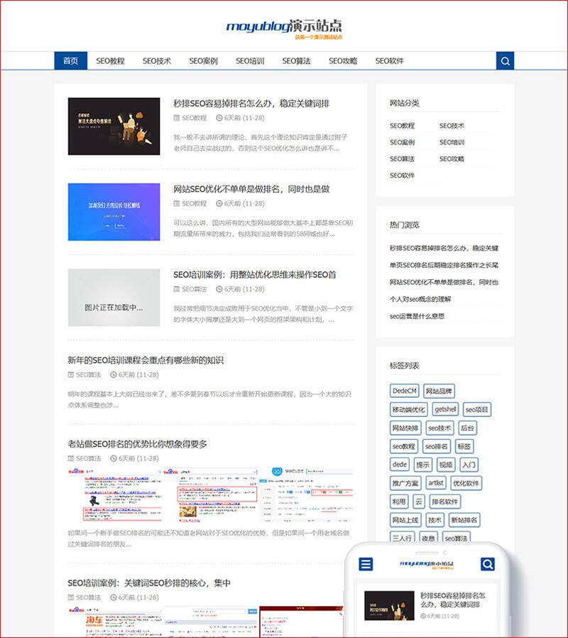 dedecms织梦模板SEO教程资讯网站模板源码带数据自适应手机端