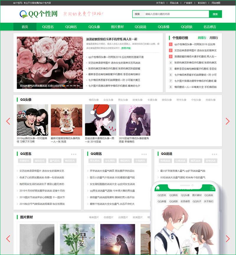 DEDECMS网站模板 QQ个性空间日志新闻资讯类