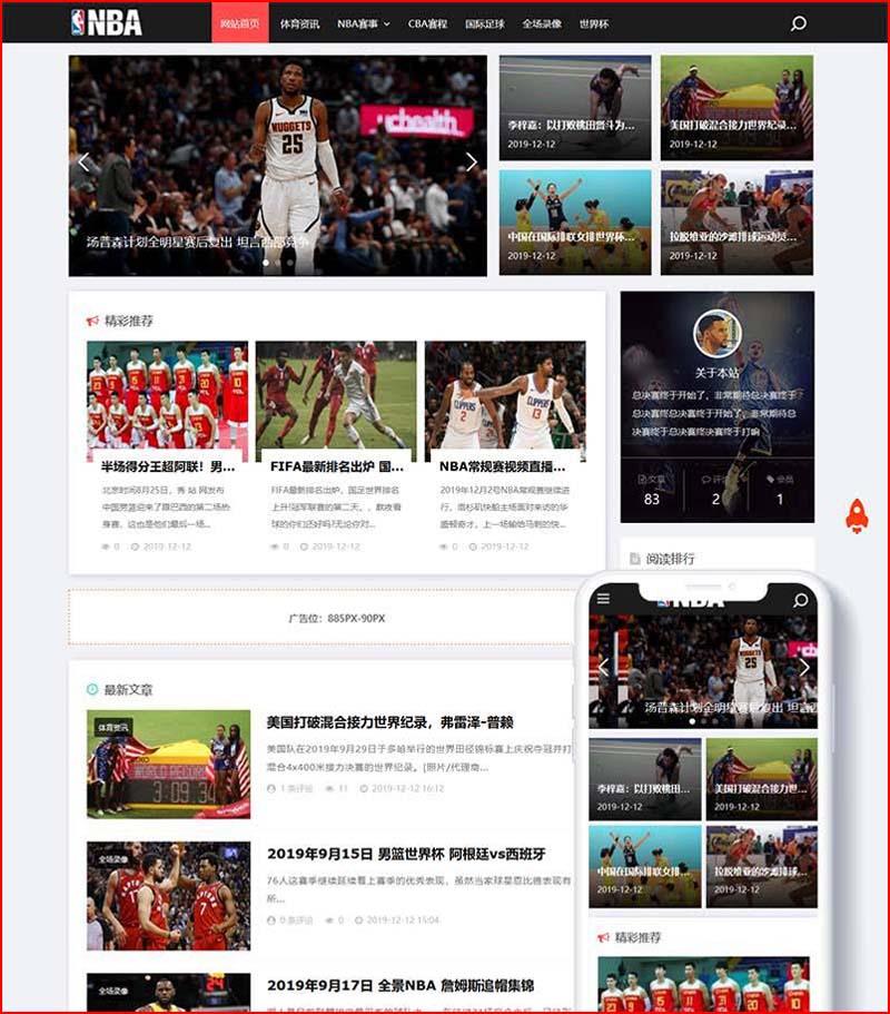 DEDECMS网站模板 体育赛事资讯网站源码织梦