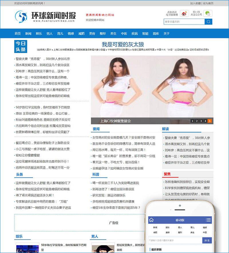 dedecms网站模板 大气新闻资讯网站源码 地