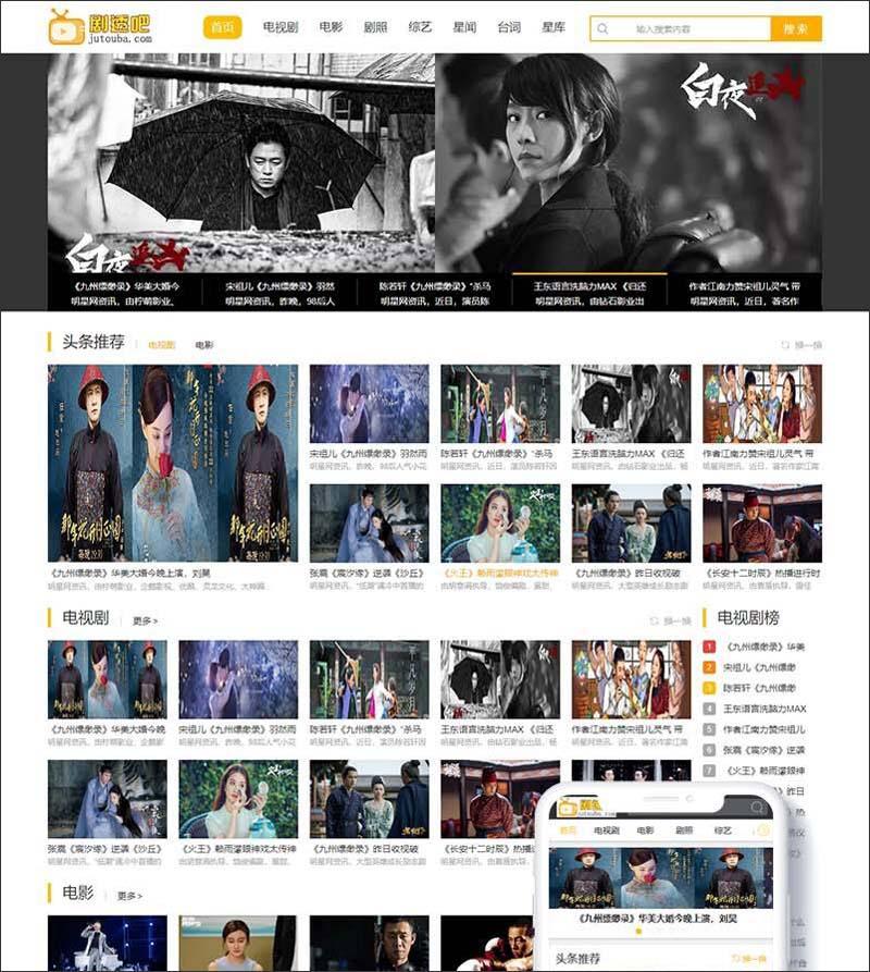 DEDECMS网站模板影视剧情娱乐新闻资讯网站