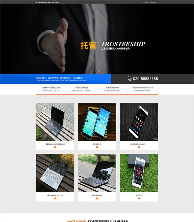 dedecms网站模板 响应式品牌创新设计网站源码 织梦模板带数据