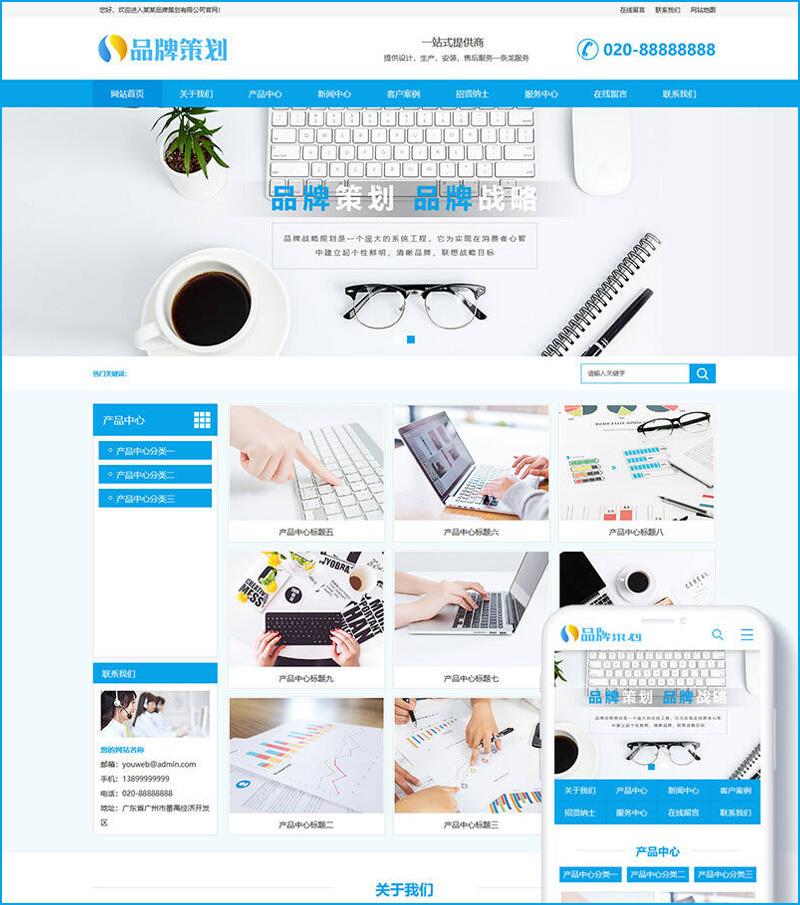 dedecms大气品牌策划设计企业网站源码带数