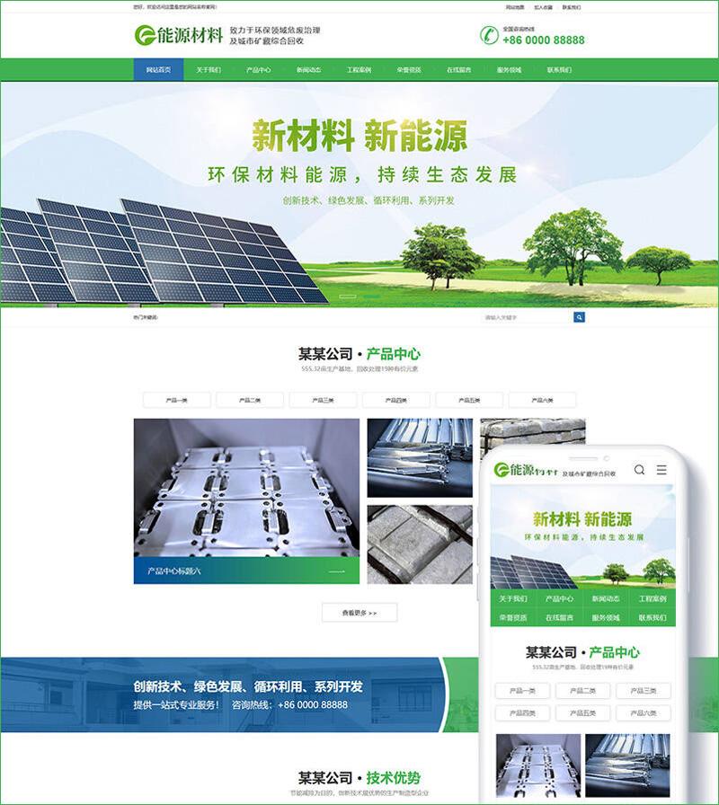 环保新材料新能源网站源码大气织梦模板带数
