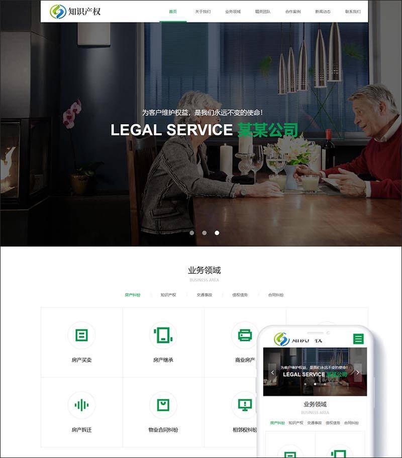 dedecms网站模板 知识产权房产合同类网站源