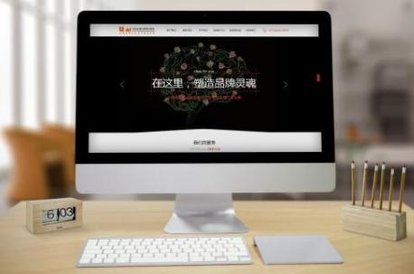 商家和公司为何需要建设品牌网站?