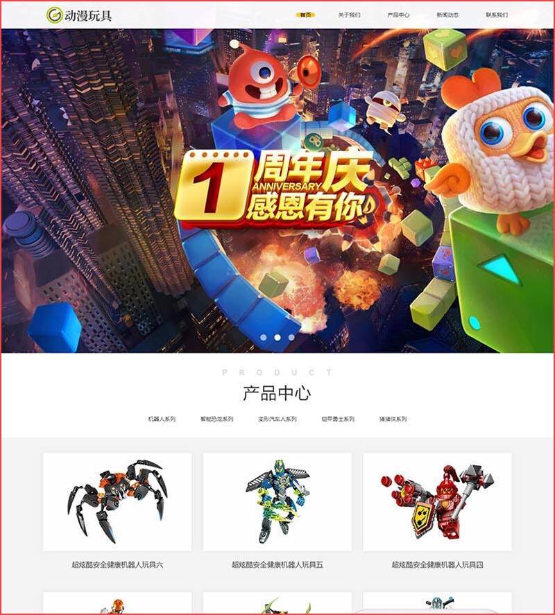 dedecms网站模板 响应式玩具动漫网站源码织梦模板数据手机端