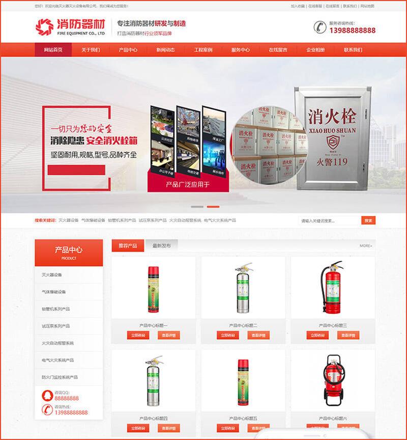 DEDECMS网站模板 大气灭火器消防器材设备企业网站源码织梦模板