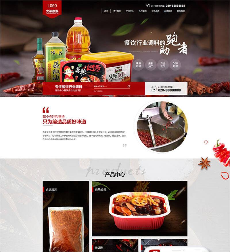 DEDE模板高端火锅底料餐饮调料食品企业网站源码织梦模板带数据