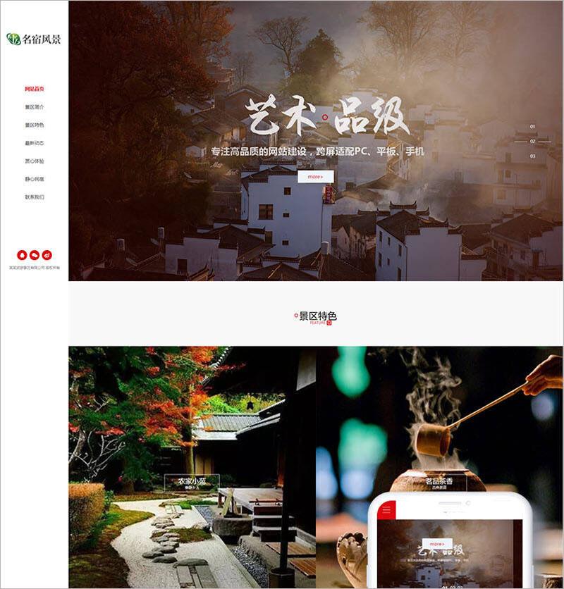 DEDECMS网站源码 大气民宿景区旅游类网站模板带数据织梦模板