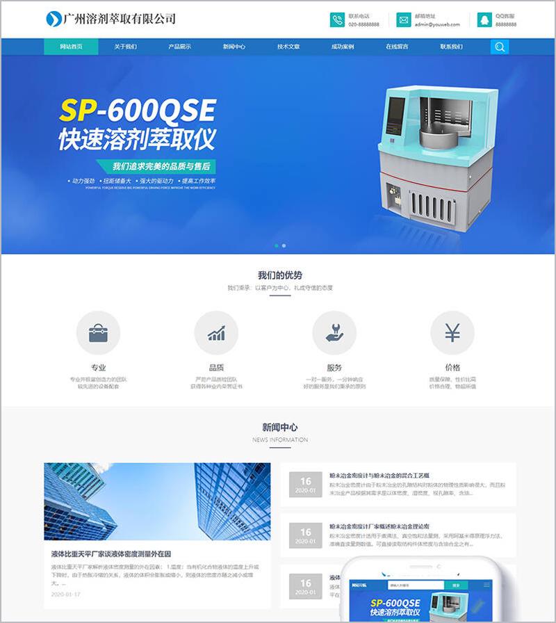 dedecms网站模板 响应式溶剂萃取仪器设备网站源码织梦模板