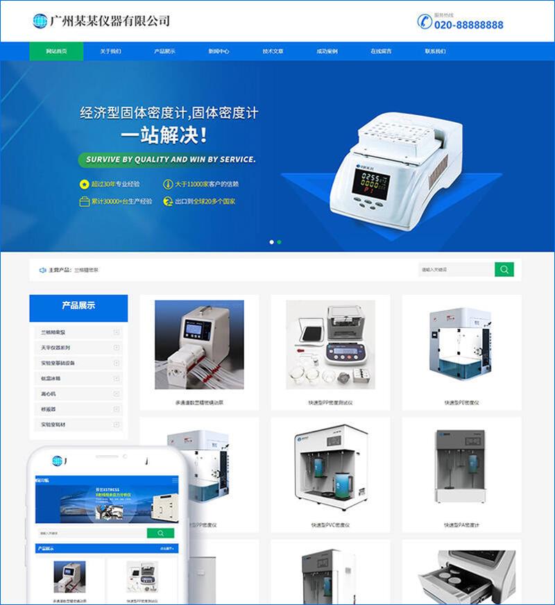 DEDECMS网站模板仪器分析仪类网站源码 织梦模板带数据手机