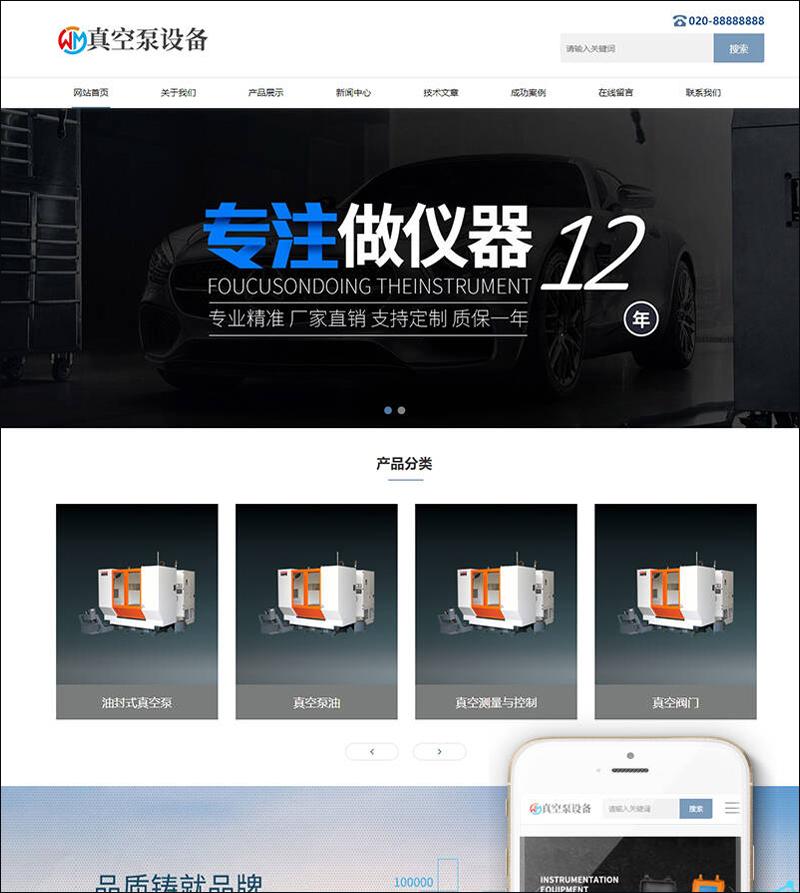 dedecms网站模板 真空泵水泵网站源码带数据织梦模板带手机端