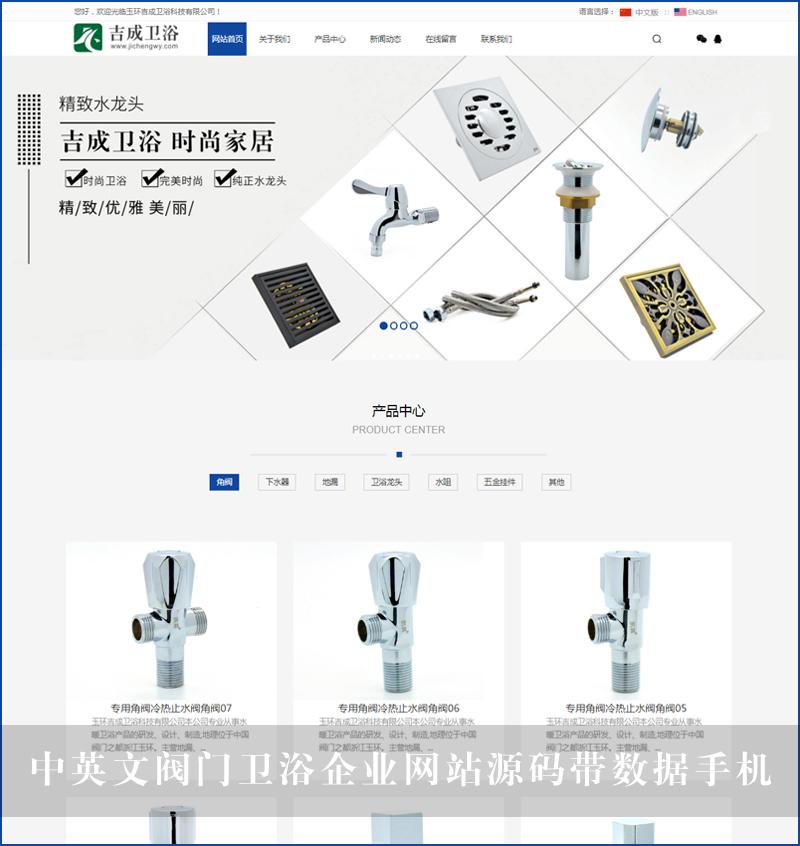 dedecms网站模板 大气阀门卫浴五金企业网站源码 织梦模板带手机