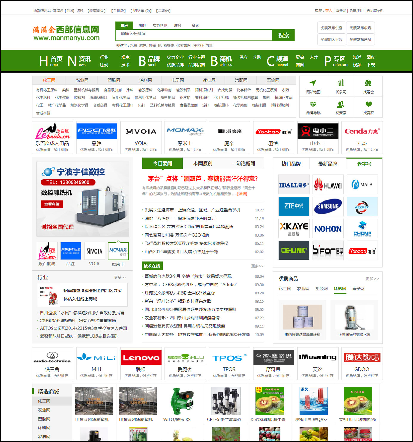 大气绿色B2B行业网站源码 destoon7.0网站模板带手机版WAP