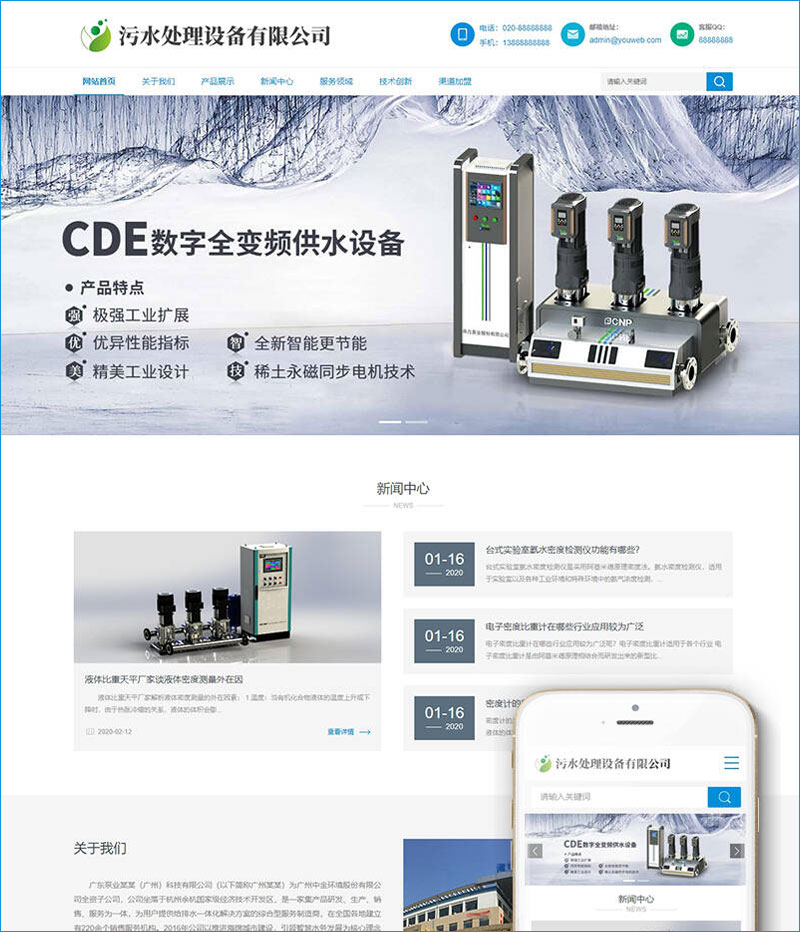 dedecms网站模板 大气环保污水处理设备网站源码织梦模板带数据
