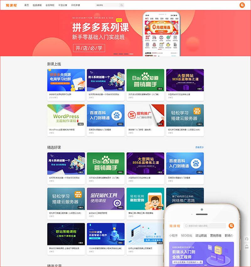 dedecms网站模板 在线教育知识付费类网站源码织梦模板带数据