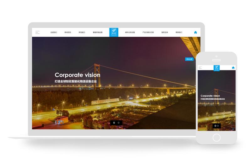 dedecms网站模板智能化物流设备网站源码织梦模板带数据手机端